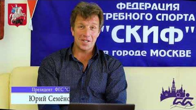 """Федерация гребного спорта """"Скиф"""" в городе Москве"""