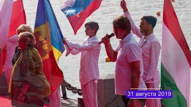 148 31 августа 2019 Кубок Президента РФ Russian Federation President's Canoeing Cup #canoe #kayak