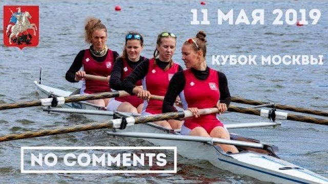 6 Кубок Москвы Академическая гребля rowing no comments #rowing #moscowrowing #skif #skiftv #скиф