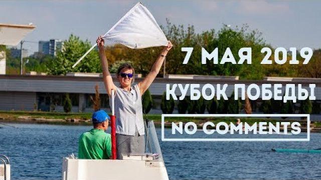 4 Кубок Победы 7 мая 2019 no comments #rowing #moscowrowing #skif #skiftv #скиф #крылатское