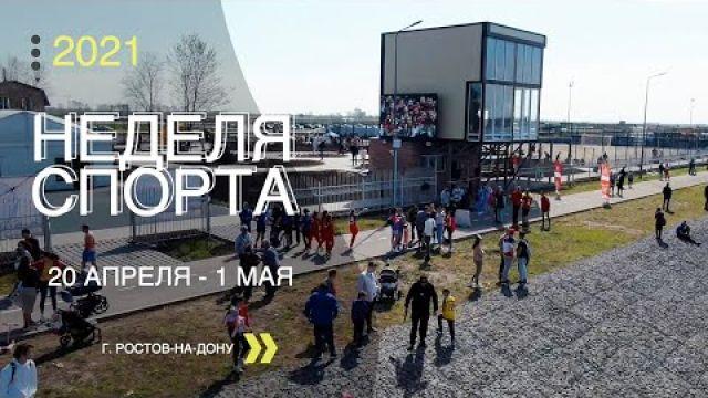 Неделя Спорта 2021 в Ростове-на-Дону
