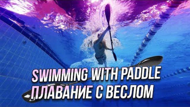Swimming with paddle. Плавание с веслом