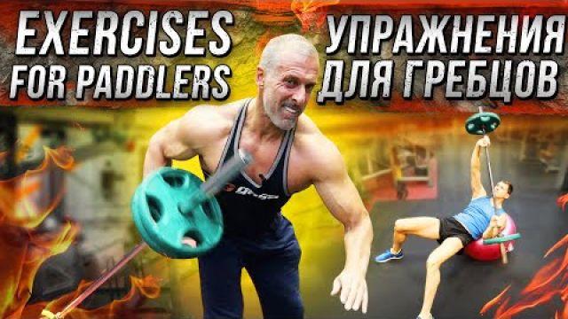 Exercises to improve your Paddling - Упражнения для гребли на байдарках и каноэ Станислав Линдовер