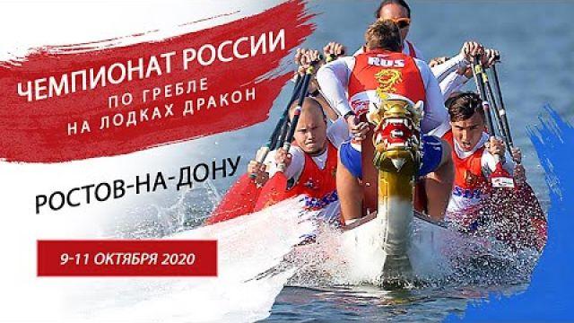 "Чемпионат России по гребле на лодках ""Дракон"" 2020"