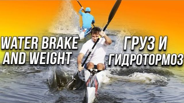 Kayak training with water brake and weight. Груз и гидротормоз для байдарки и каноэ